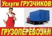 грузчики,  грузоперевозки, вывоз мусора,  пермь
